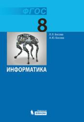 Информатика босова, гдз на рабочие тетради | вконтакте.